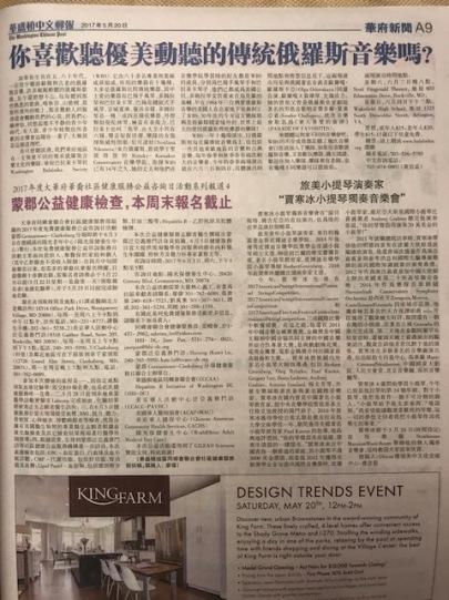 华盛顿中文邮报